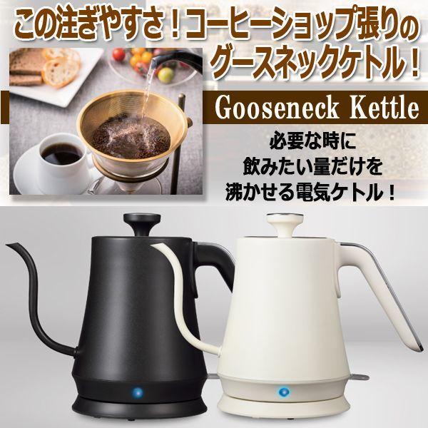画像1: コーヒーショップマスターがドリップするグースネック電気ケトル1.0L (1)