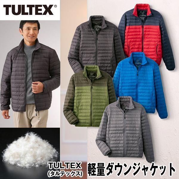 画像1: TULTEX(タルテックス)軽量ダウンジャケット (1)