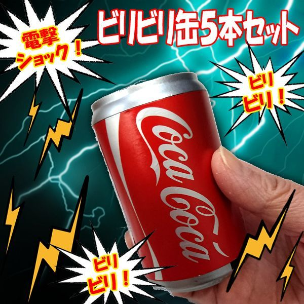 画像1: ビリビリ缶お得な5本セット (1)