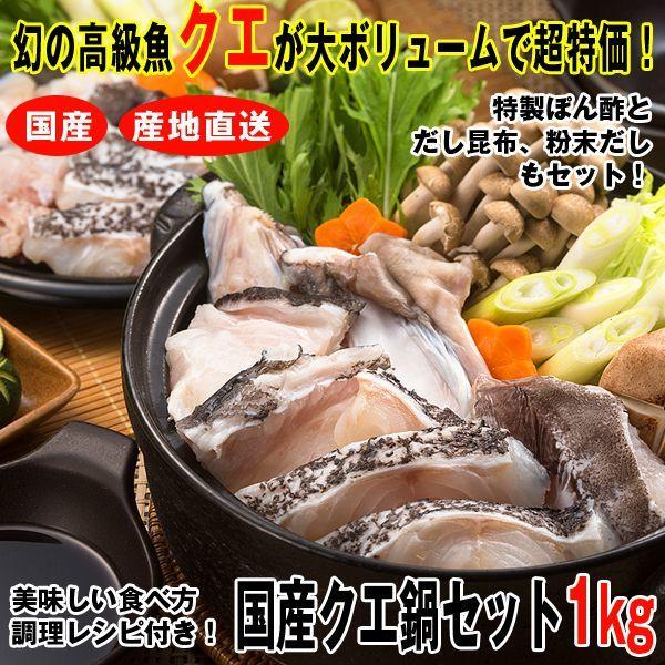 画像1: 国産本クエ鍋セット1kg (1)