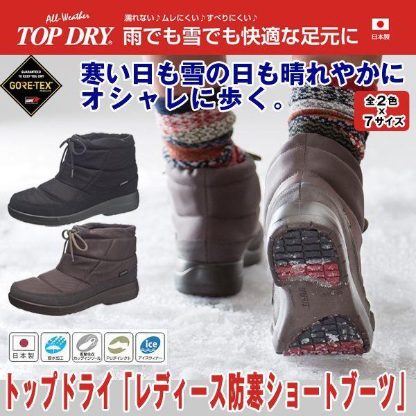 画像1: トップドライ「レディース防寒ショートブーツ」 (1)