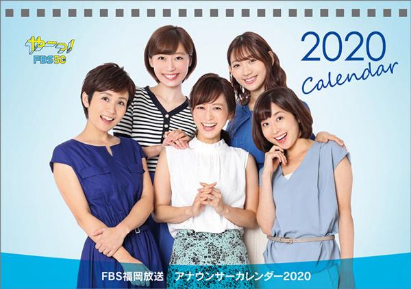 画像1: 2020年卓上 FBS福岡放送女性アナウンサーカレンダー (1)