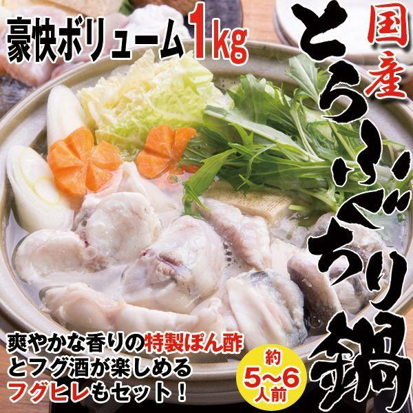 画像1: 国産とらふぐちり鍋セット1kg (1)