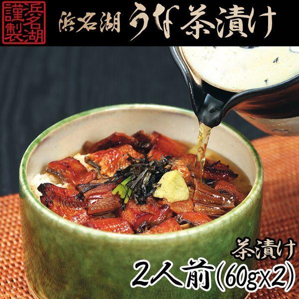 画像1: 浜松・浜名湖うな茶漬け2人前 (1)