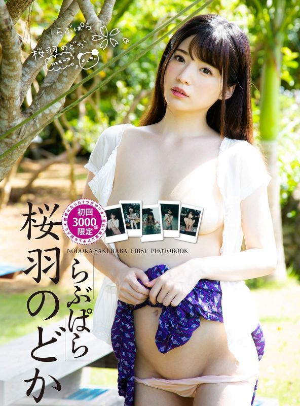 画像1: 桜羽のどか写真集「らぶぱら」 (1)