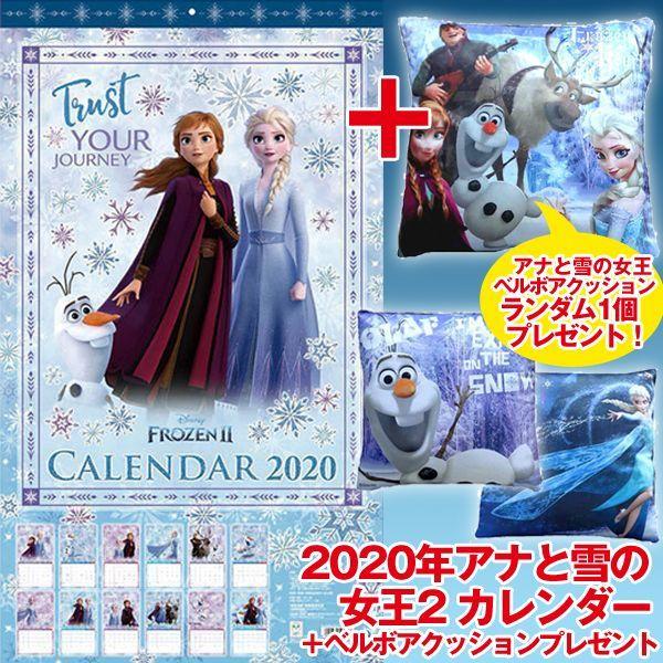 画像1: 2020年アナと雪の女王2カレンダー+アナと雪の女王ベルボアクッションプレゼント (1)