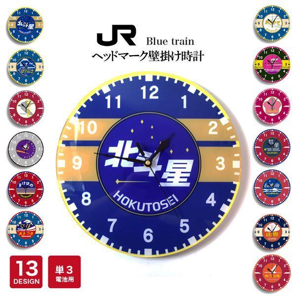 画像1: JRブルートレインヘッドマーク壁掛け時計  (1)