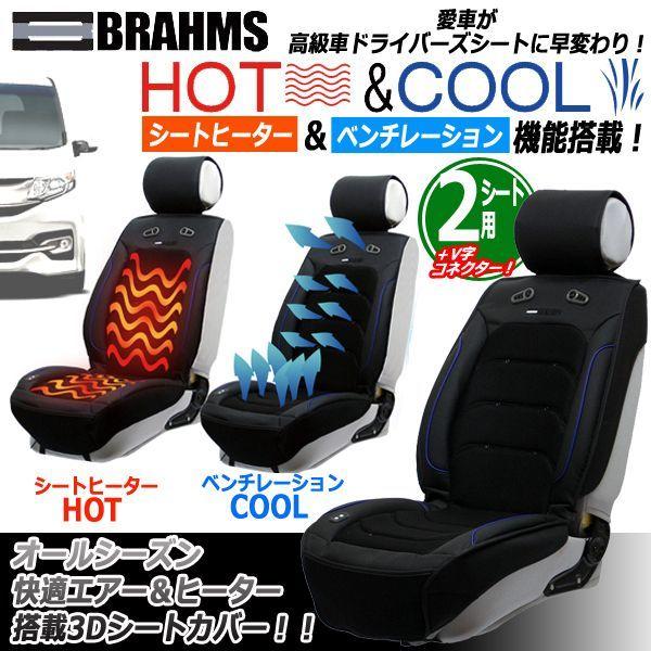 画像1: BRAHMS[ブラームス]HOT&COOLドライビング3DシートカバーJ-BRS02[2シート用+V字コネクターセット] (1)