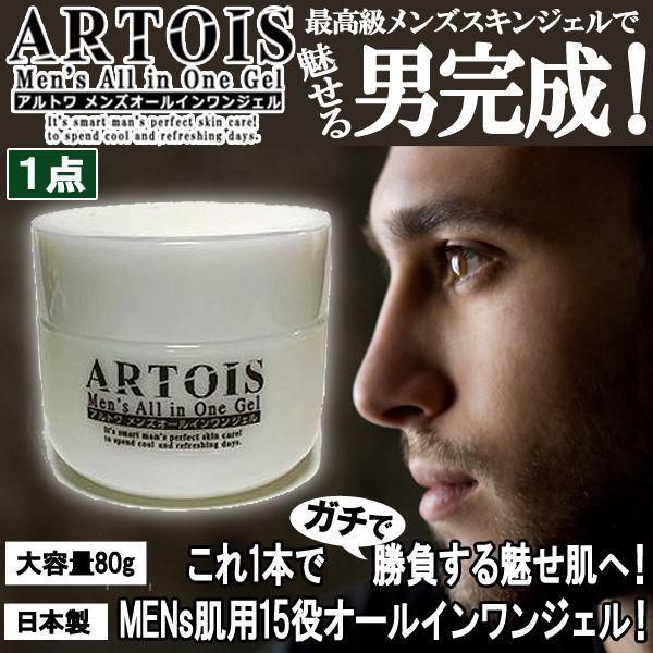 画像1: ARTOIS「アルトワ」メンズオールインワンジェル1点 (1)
