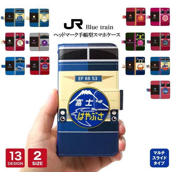画像1: JRブルートレインヘッドマーク手帳型スマホケース (1)