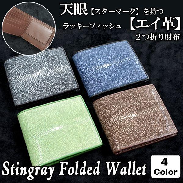 画像1: スティングレイ「スターマーク」2つ折りウォレット (1)