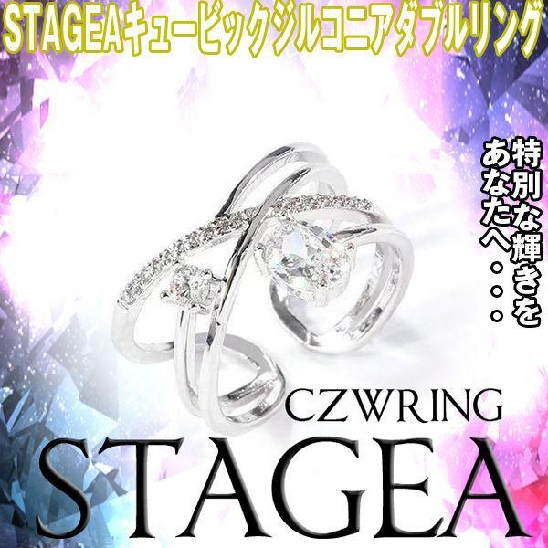 画像1: STAGEA(ステージア)キュービックジルコニアダブルリング (1)