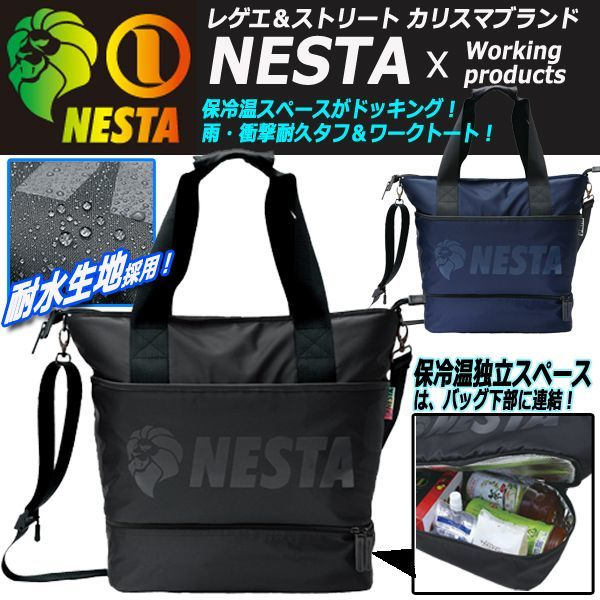 画像1: NESTA[ネスタ]2WAYトートバッグ40L+保冷温独立スペース (1)