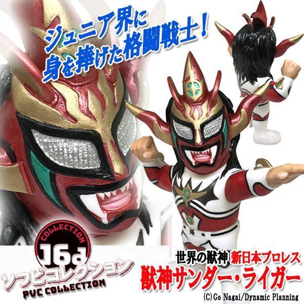 画像1: 16dソフビコレクション 新日本プロレス 獣神サンダー・ライガー (1)