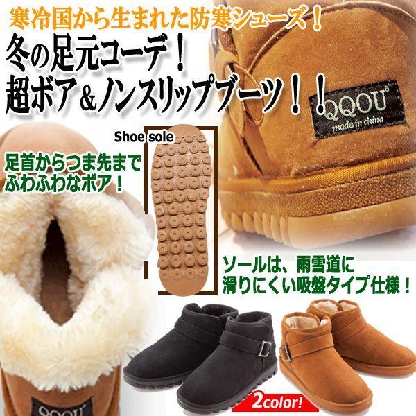 画像1: QQOU[ククー]防寒ボアスノーショートブーツ (1)