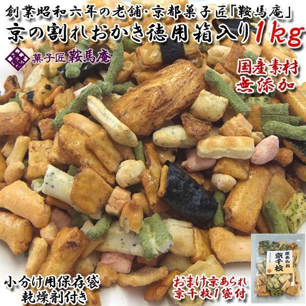 画像1: 菓子匠藤澤永正堂 「鞍馬庵のおかき」徳用1kg  (1)