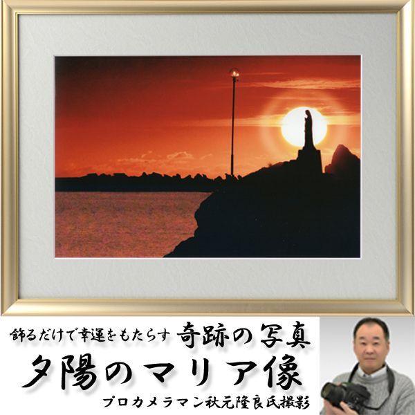 画像1: 幸運をもたらす奇跡の写真「夕陽のマリア像」 (1)