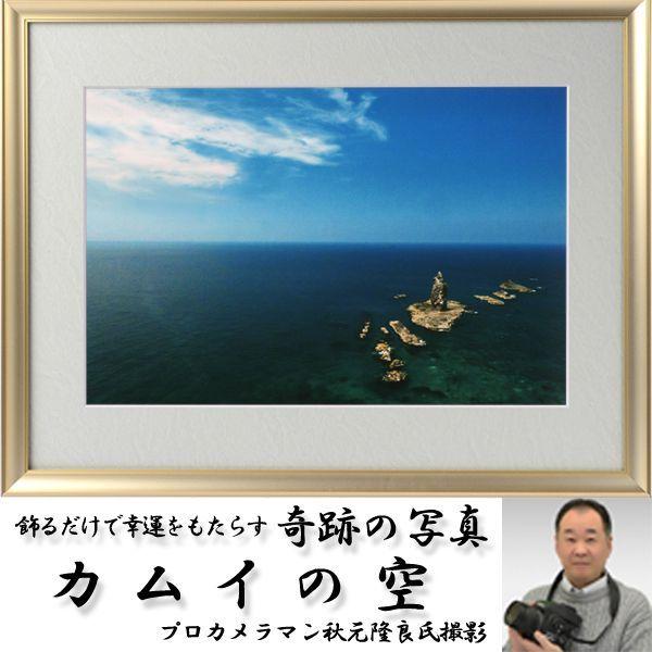 画像1: 幸運をもたらす奇跡の写真「カムイの空」 (1)