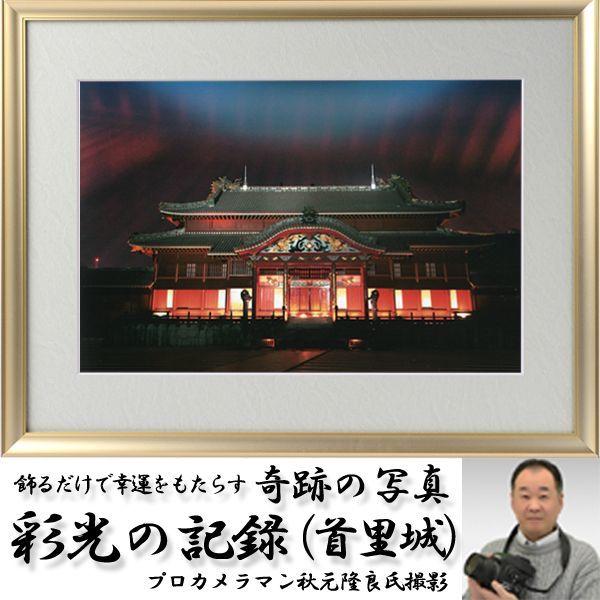 画像1: 幸運をもたらす奇跡の写真「彩光の記録(首里城)」 (1)