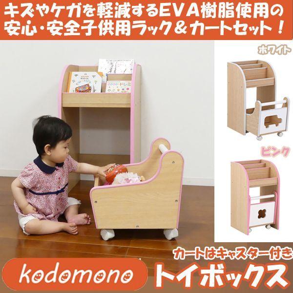 画像1: kodomonoトイボックス (1)