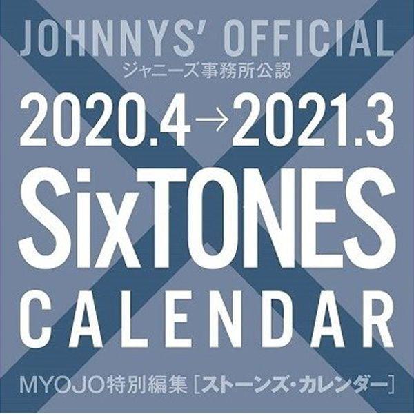 画像1: 2020.4-2021.3ジャニーズスクールカレンダーSixTONES (1)