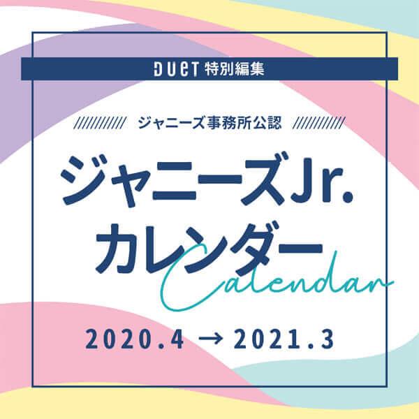 画像1: 2020.4-2021.3ジャニーズスクールカレンダージャニーズJr. (1)
