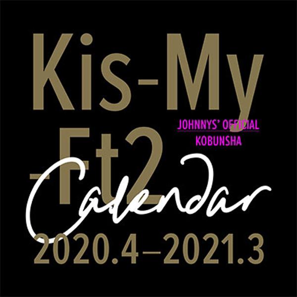 画像1: 2020.4-2021.3ジャニーズスクールカレンダーKis-My-Ft2 (1)