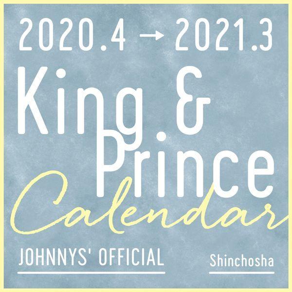 画像1: 2020.4-2021.3ジャニーズスクールカレンダーKing&Prince (1)