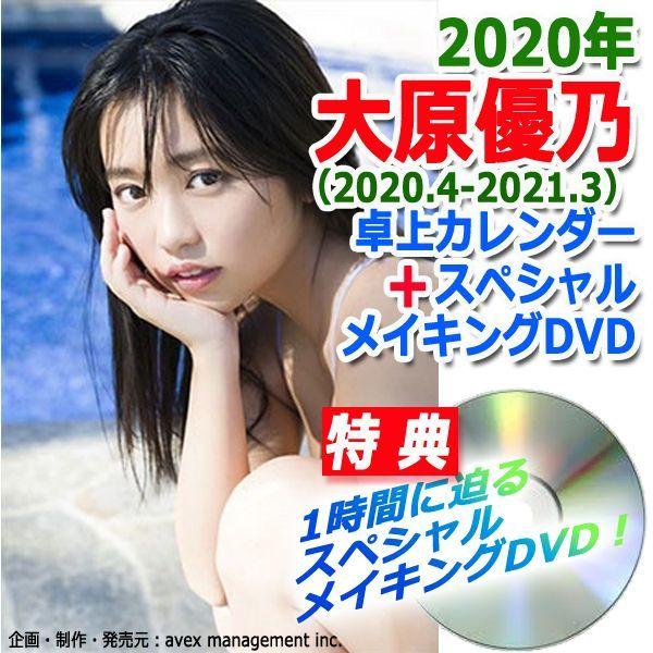 画像1: 2020年大原優乃(2020.4-2021.3)卓上カレンダー+スペシャルメイキングDVD (1)