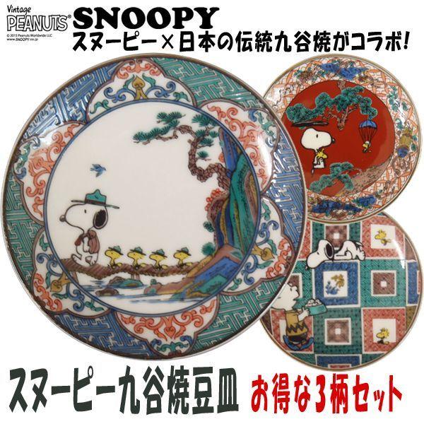 画像1: スヌーピー九谷焼豆皿お得な3柄セット (1)