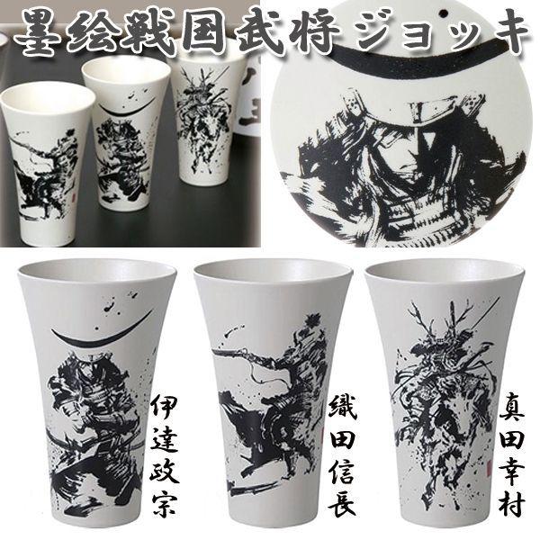 画像1: 墨絵戦国武将ジョッキ (1)