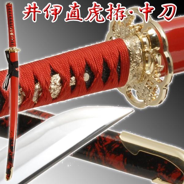 画像1: 戦国武将シリーズ模造刀「井伊直虎拵中刀」 (1)