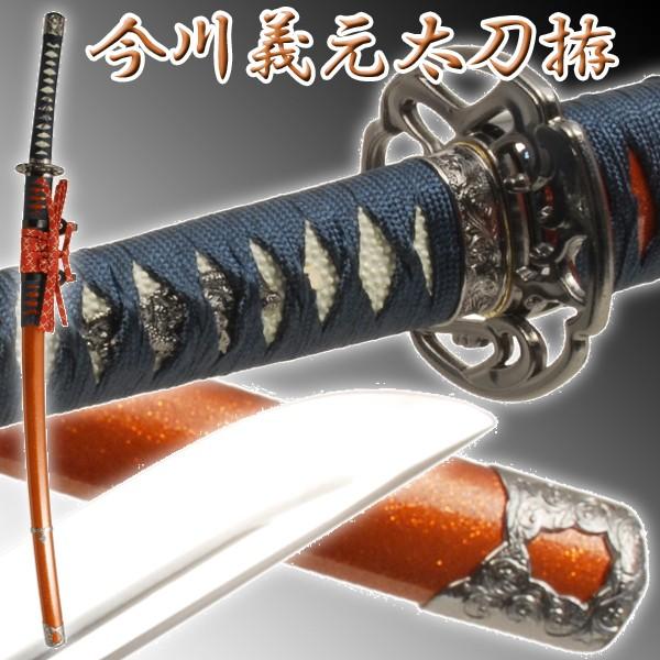画像1: 戦国武将シリーズ模造刀「今川義元太刀拵 宗三左文字(そうざさもんじ)」 (1)