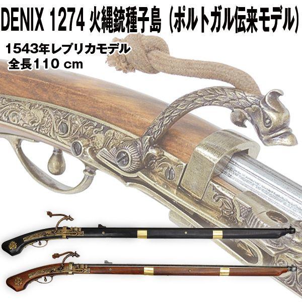 画像1: DENIXデニックス1274火縄銃種子島(ポルトガル伝来モデル) (1)
