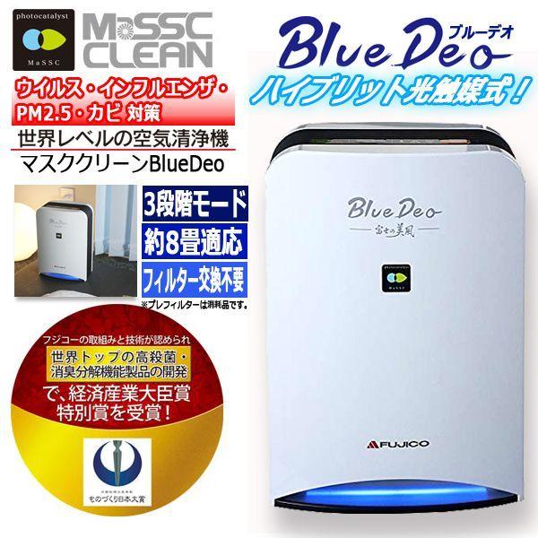 画像1: 世界レベルの空気清浄機「マスククリーンBlueDeo」 (1)