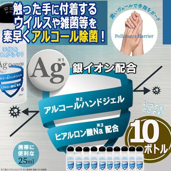 画像1: 日本製アルコールハンドジェルAg25ml[10ボトル] (1)