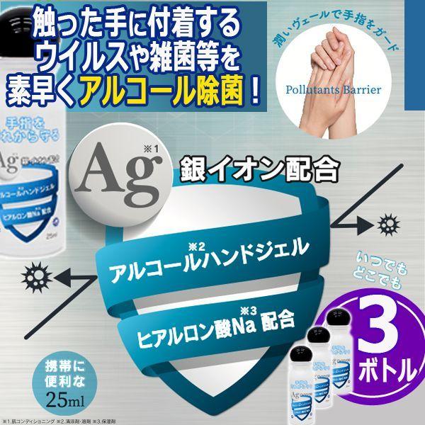 画像1: 日本製アルコールハンドジェルAg25ml[3ボトル] (1)