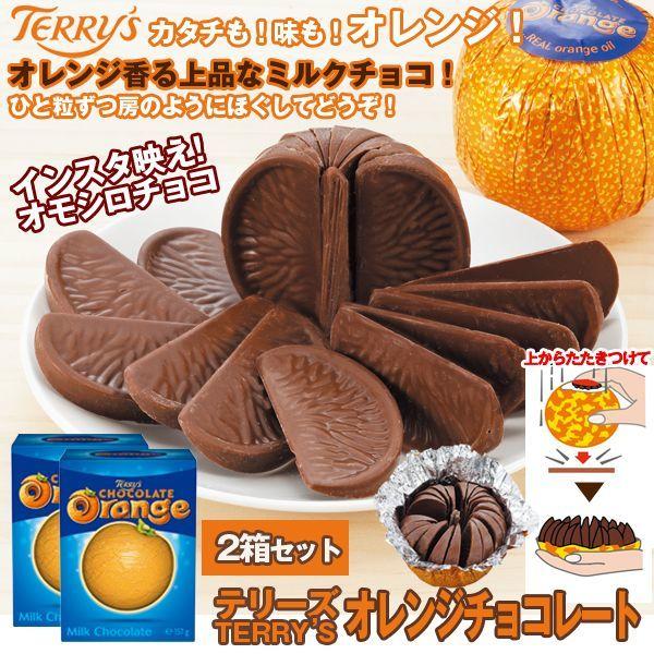 画像1: テリーズオレンジチョコレート2箱セット (1)