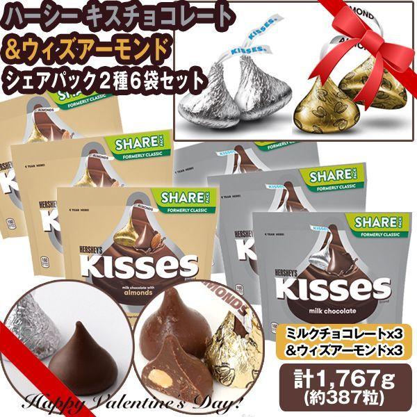画像1: ハーシーキスチョコレート&ウィズアーモンドシェアパック2種6袋セット (1)