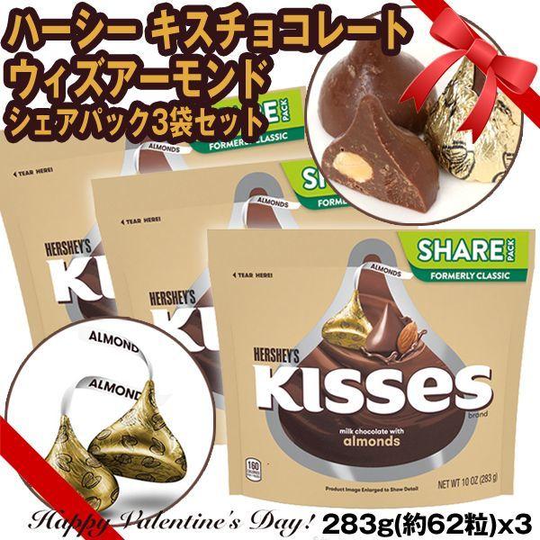 画像1: ハーシーキスチョコレートウィズアーモンドシェアパック3袋セット (1)