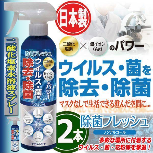画像1: 日本製二酸化塩素水溶液スプレー「除菌フレッシュAg」350ml(2本) (1)