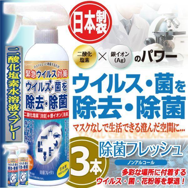 画像1: 日本製二酸化塩素水溶液スプレー「除菌フレッシュAg」350ml(3本) (1)