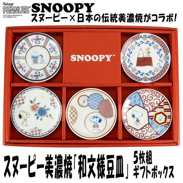 画像1: スヌーピー美濃焼「和文様豆皿」5枚組ギフトボックスセット (1)