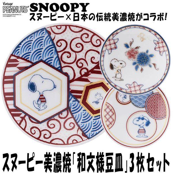 画像1: スヌーピー美濃焼「和文様豆皿」3枚セット (1)