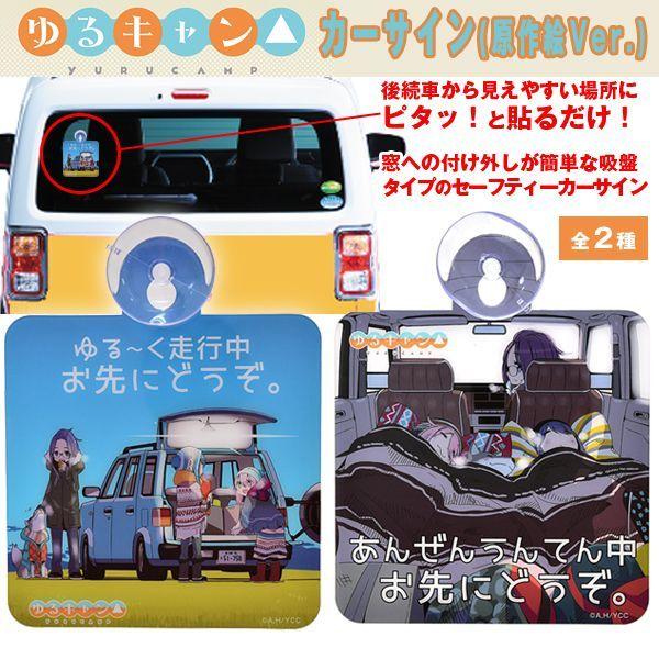 画像1: ゆるキャン△カーサイン(原作絵Ver.) (1)