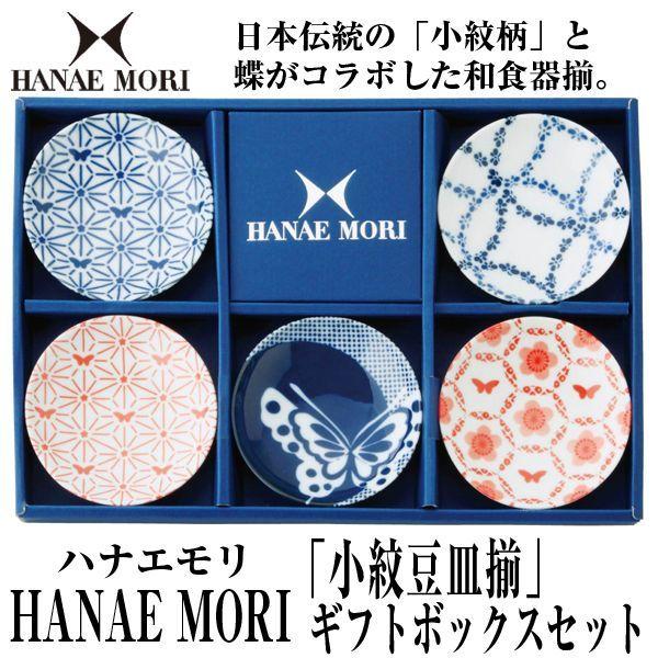 画像1: HANAE MORIハナエモリ「小紋豆皿揃」ギフトボックスセット (1)
