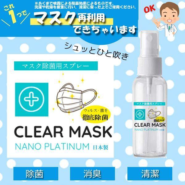 マスク 消毒 スプレー イータック抗菌化スプレーの製品情報|イータック|エーザイ株式会社