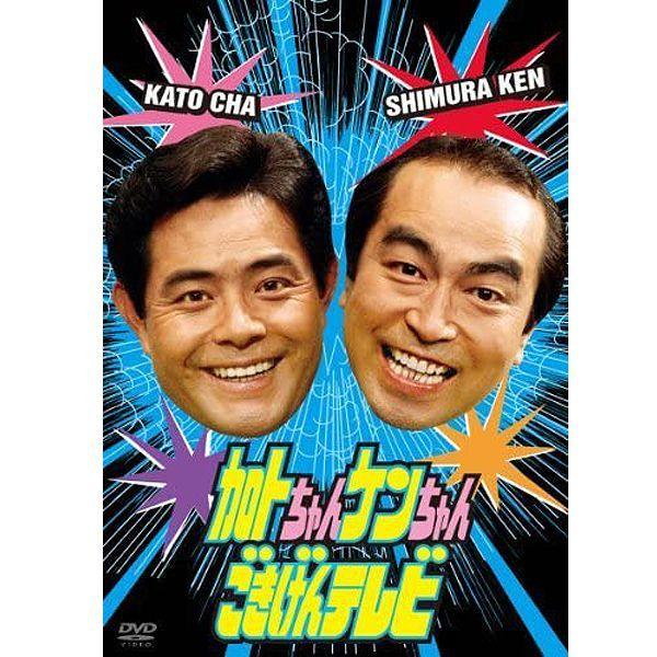 画像1: DVD-BOX「加トちゃんケンちゃんごきげんテレビ」 (1)