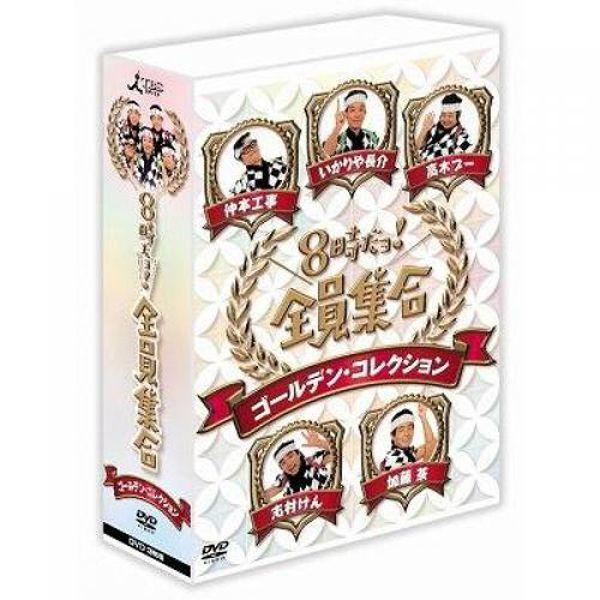 画像1: DVD-BOX「8時だョ!全員集合 ゴールデン・コレクション」 (1)
