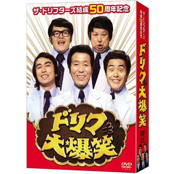画像1: DVD-BOX「ザ・ドリフターズ結成50周年記念 ドリフ大爆笑 DVD-BOX」 (1)